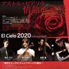アストル・ピアソラ 情熱的挑発 El Cielo 2020