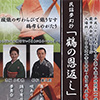 民謡夢幻抄「鶴の恩返し」
