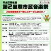平成28年度 第2回蕨市民音楽祭
