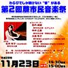 第2回蕨市民音楽祭