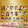 わらびクラシックフェスタ vol.8